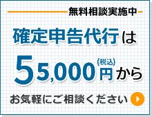 確定申告代行は5万5千円から!無料相談も実施中です、お気軽にご相談ください。